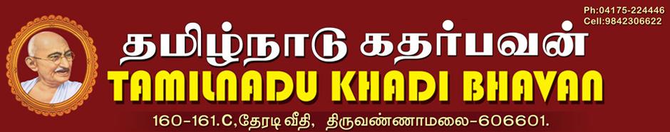 Tamilnadu Khadi Bhavan